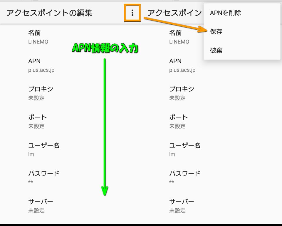 linemo-sim-kirikae-apn-android-3