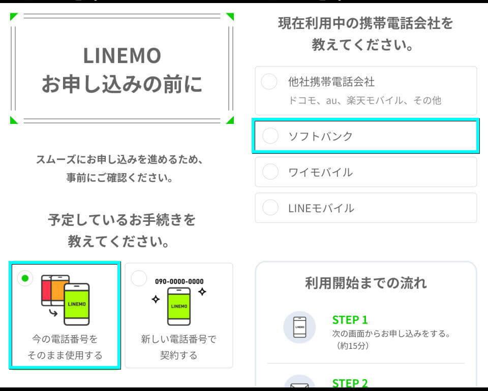 linemo-softbank-norikae-02