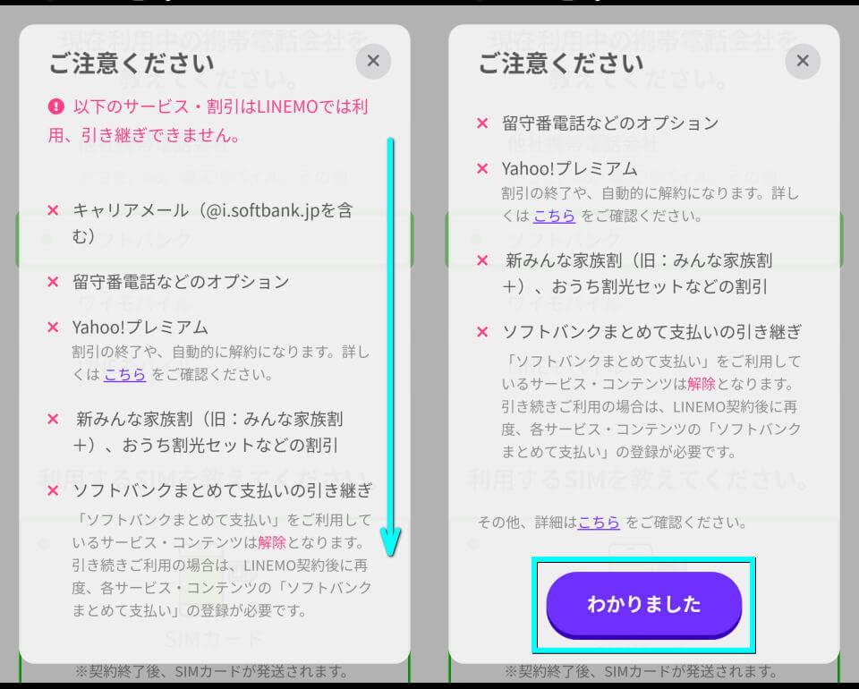 linemo-softbank-norikae-03