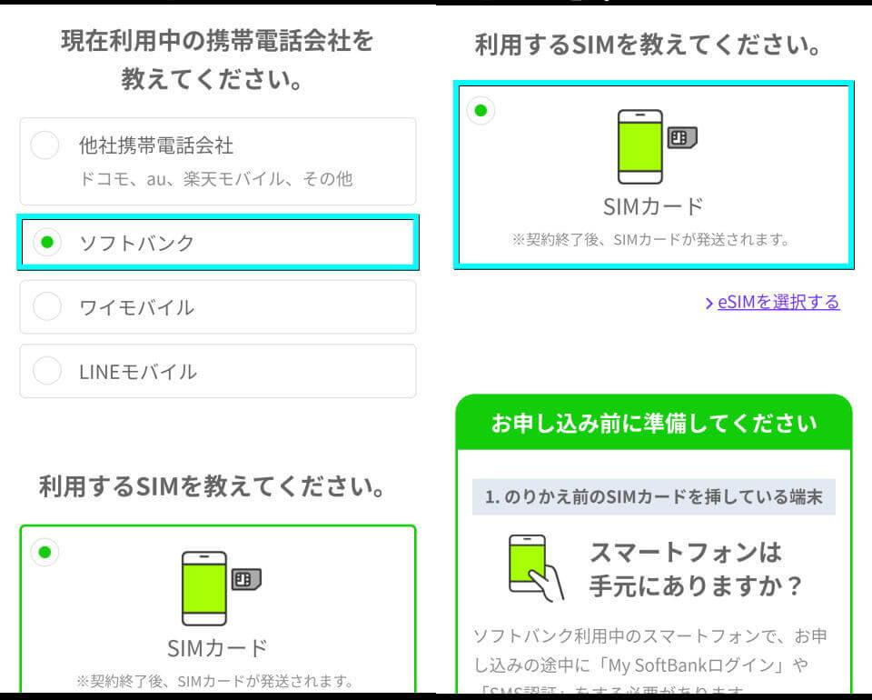 linemo-softbank-norikae-04