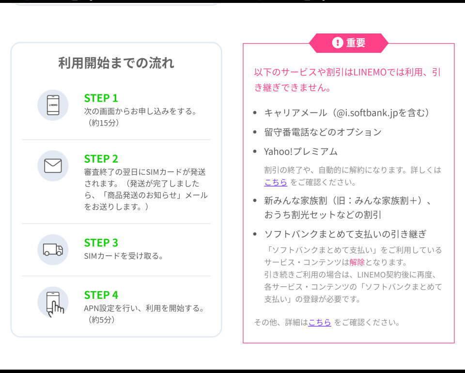 linemo-softbank-norikae-05