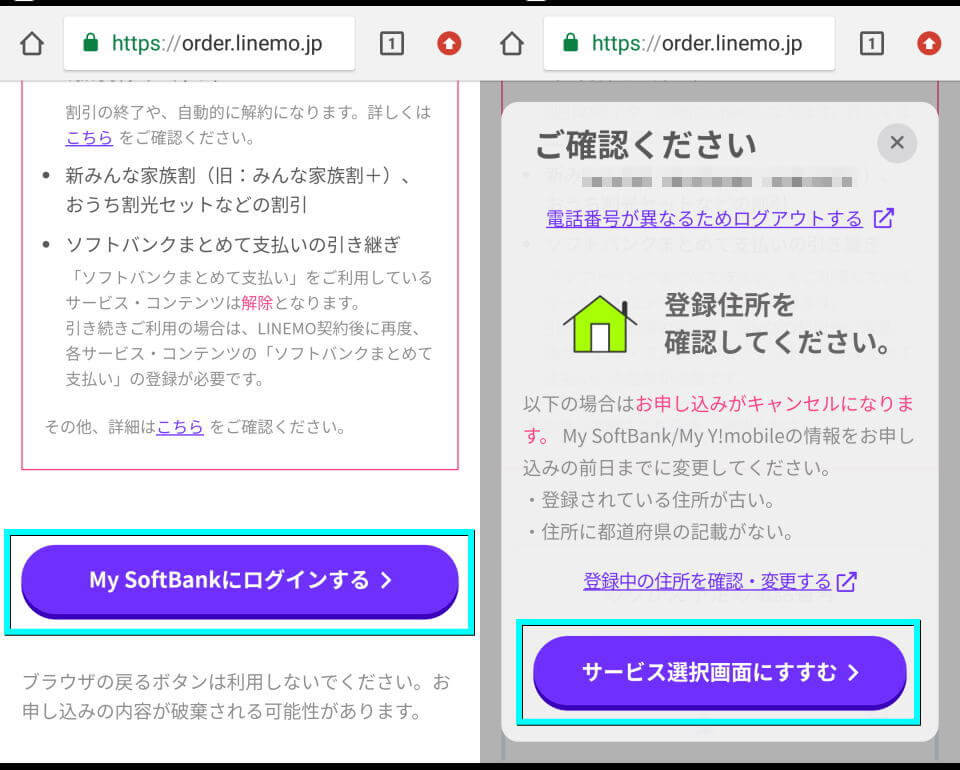 linemo-softbank-norikae-07