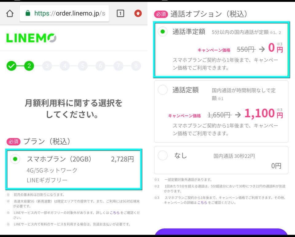 linemo-softbank-norikae-08