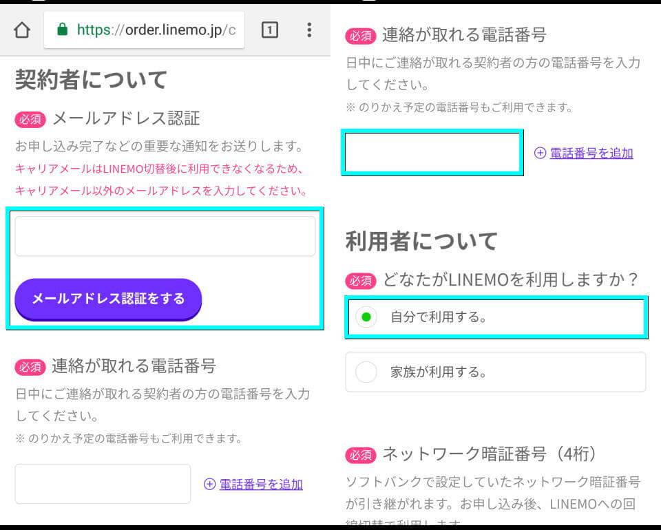 linemo-softbank-norikae-10