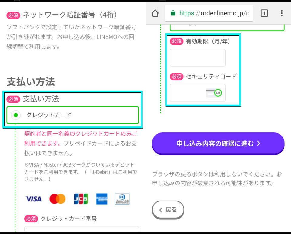 linemo-softbank-norikae-11