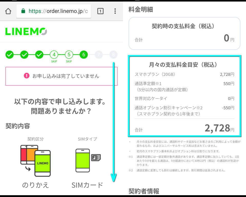 linemo-softbank-norikae-12