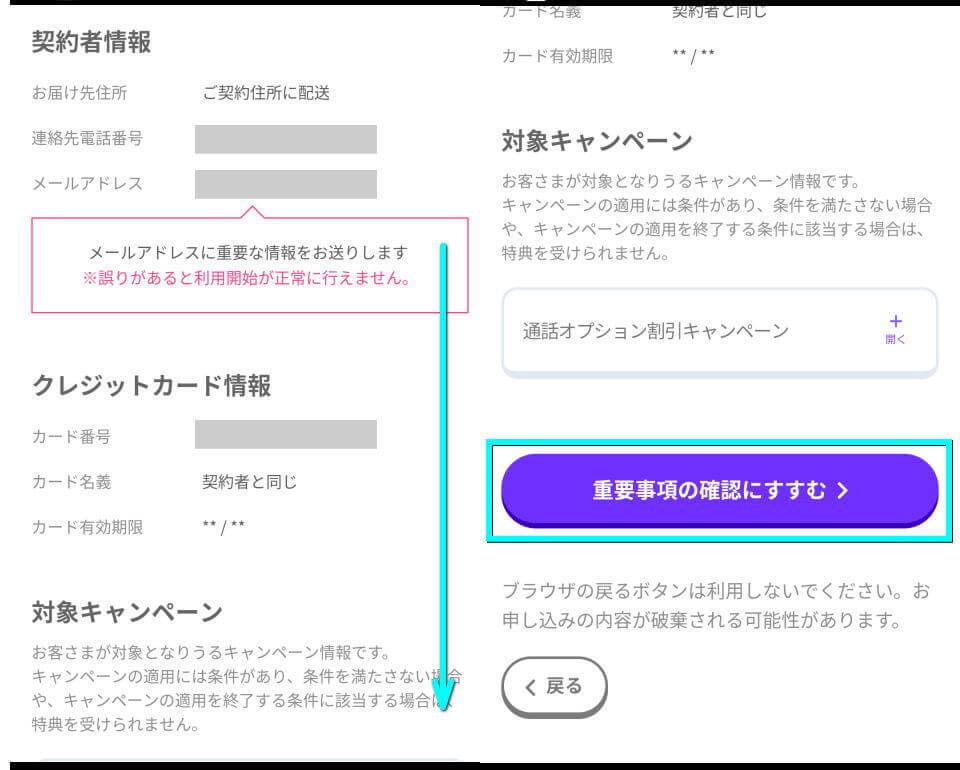linemo-softbank-norikae-13