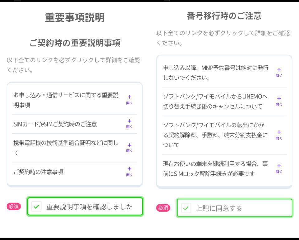 linemo-softbank-norikae-14