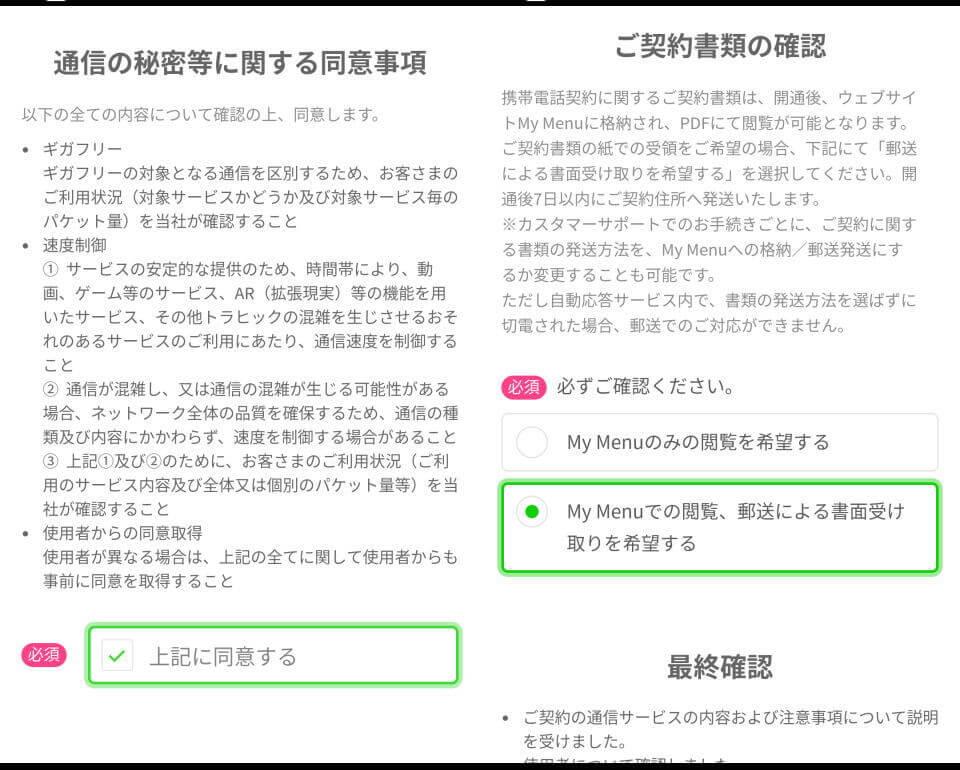 linemo-softbank-norikae-15