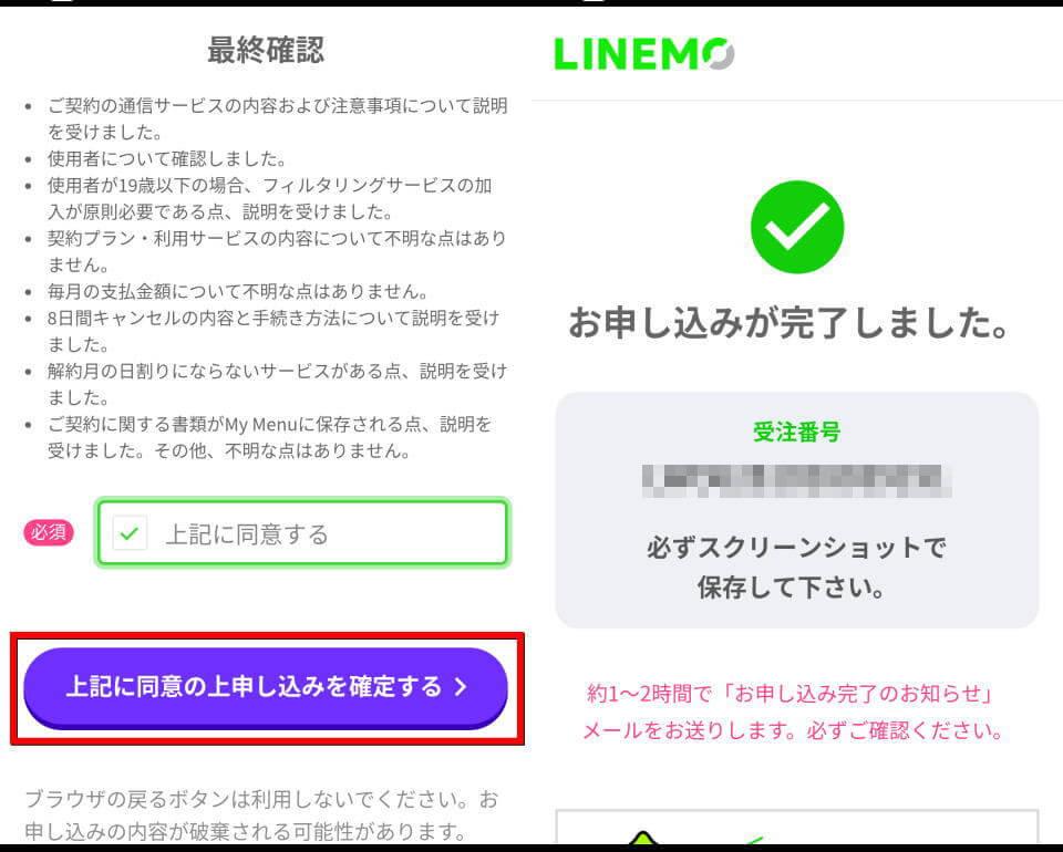 linemo-softbank-norikae-16