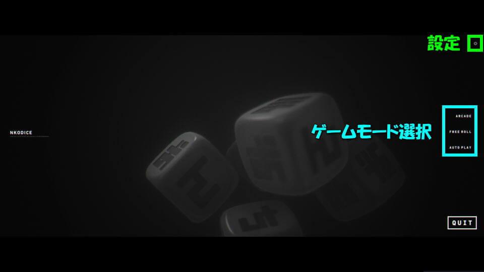 nko-dice-game-mode