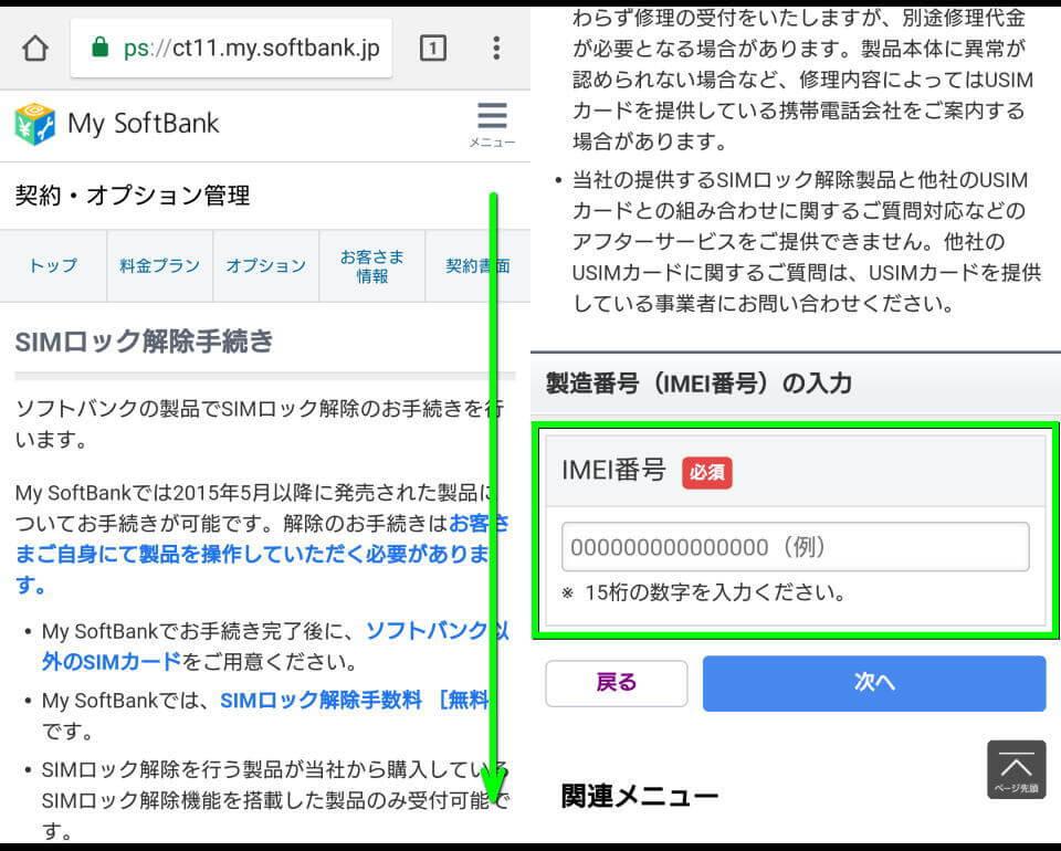 softbank-iphone-simlock-unlock-2