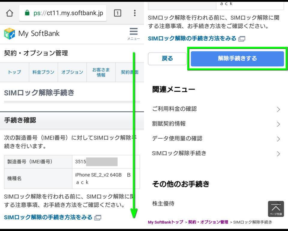 softbank-iphone-simlock-unlock-3