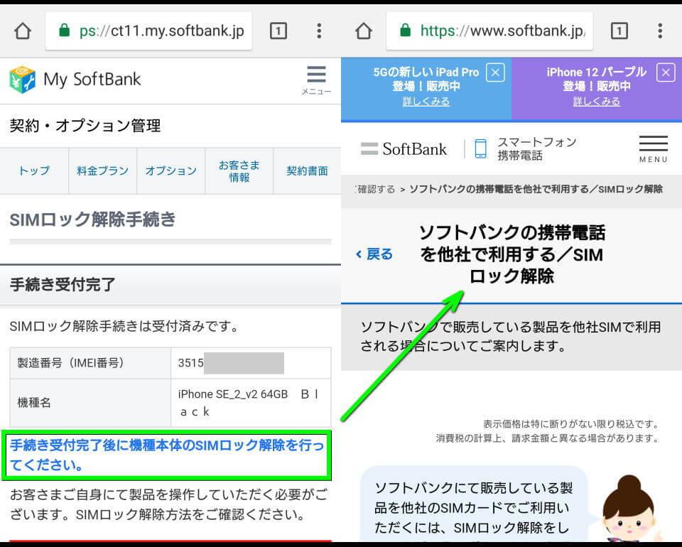 softbank-iphone-simlock-unlock-4