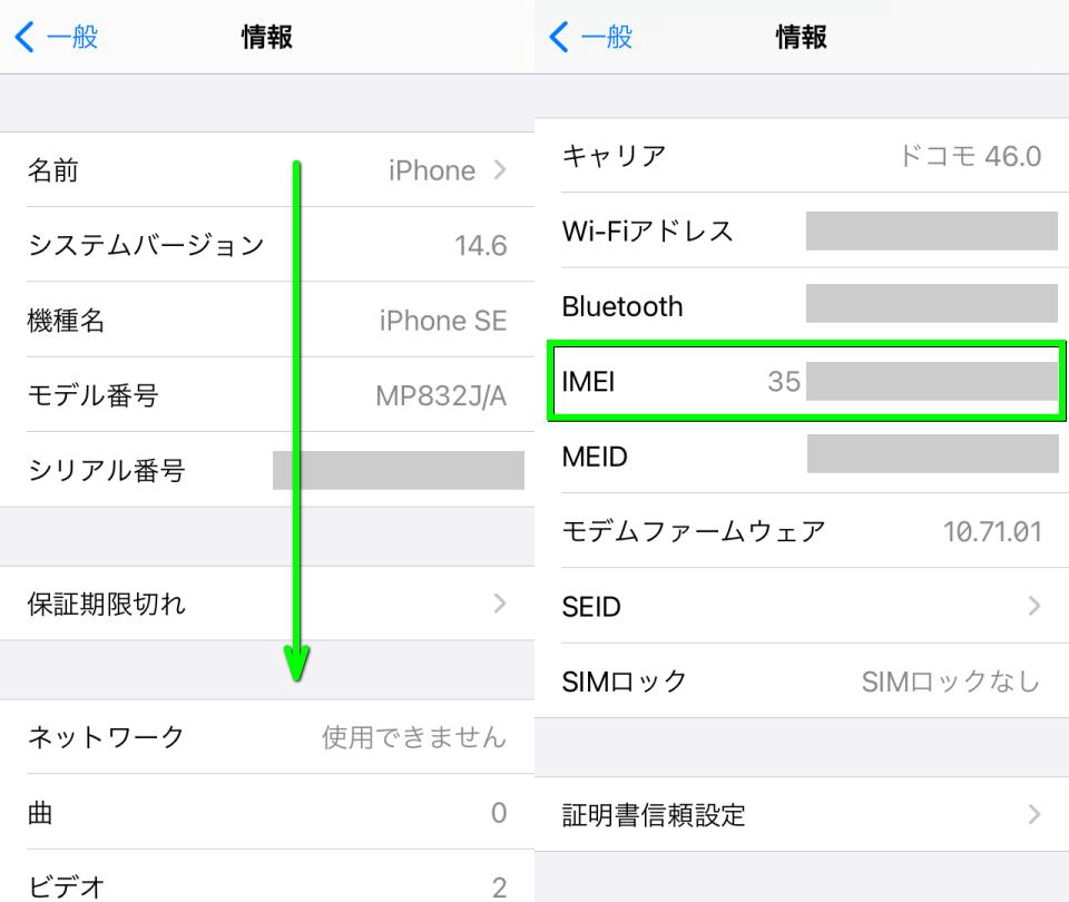 softbank-iphone-simlock-unlock-imei-2