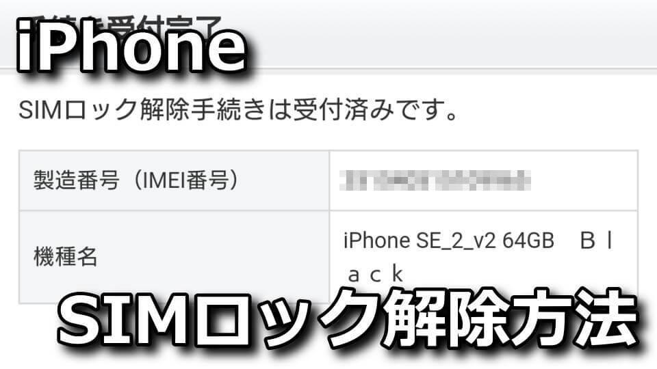 softbank-iphone-simlock-unlock