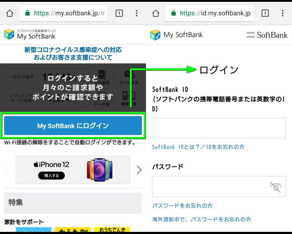 softbank-my-softbank-login