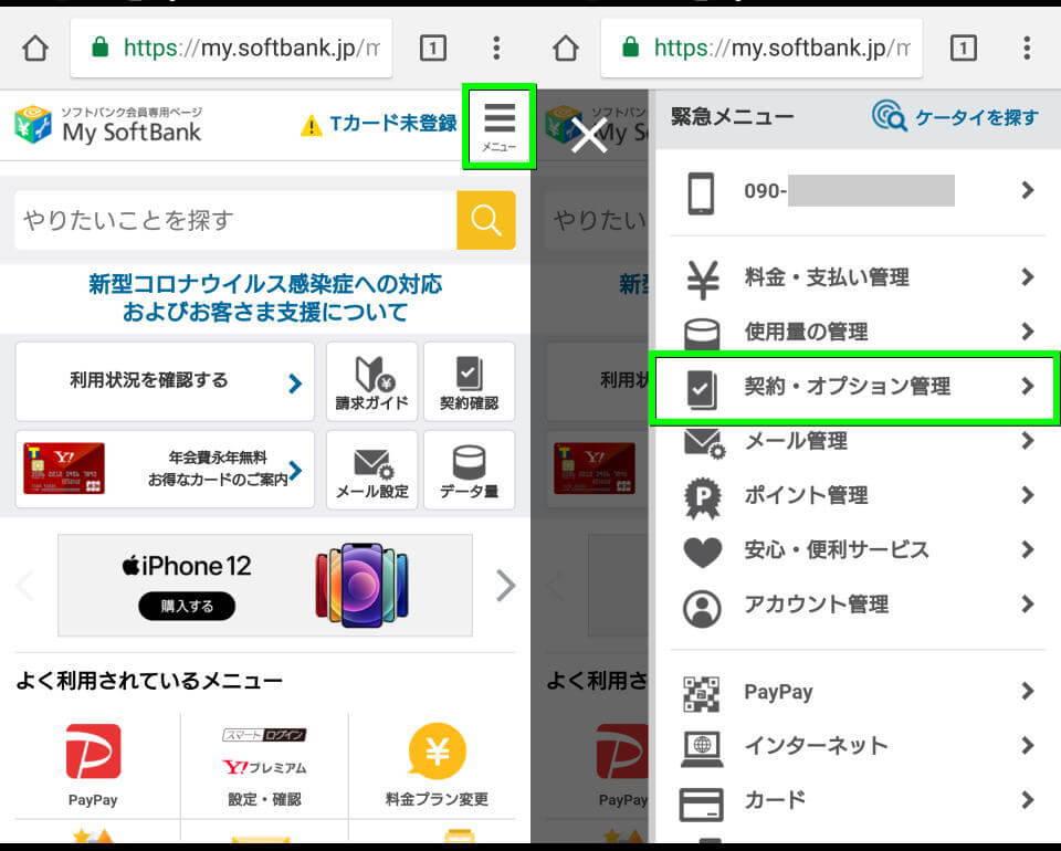 softbank-my-softbank-option
