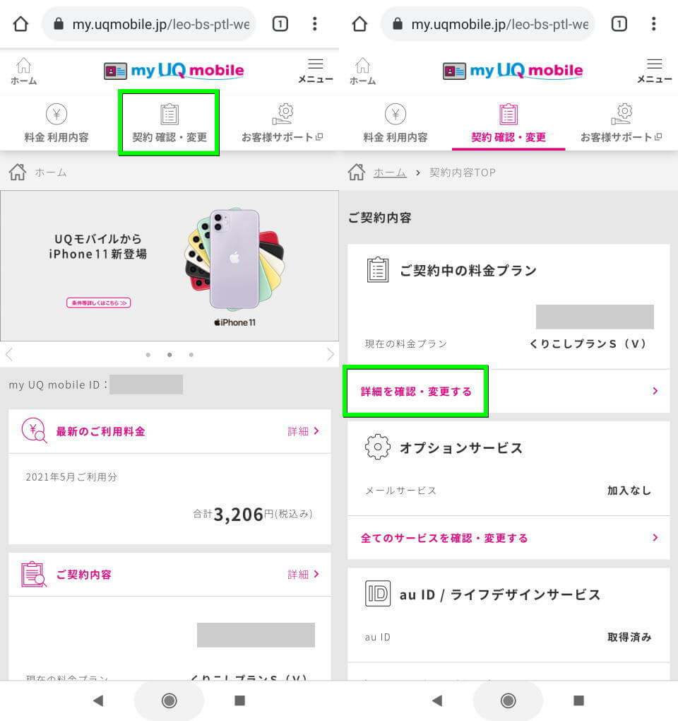 uq-mobile-mnp-yoyaku-bangou-01