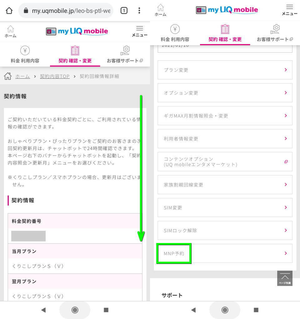 uq-mobile-mnp-yoyaku-bangou-02