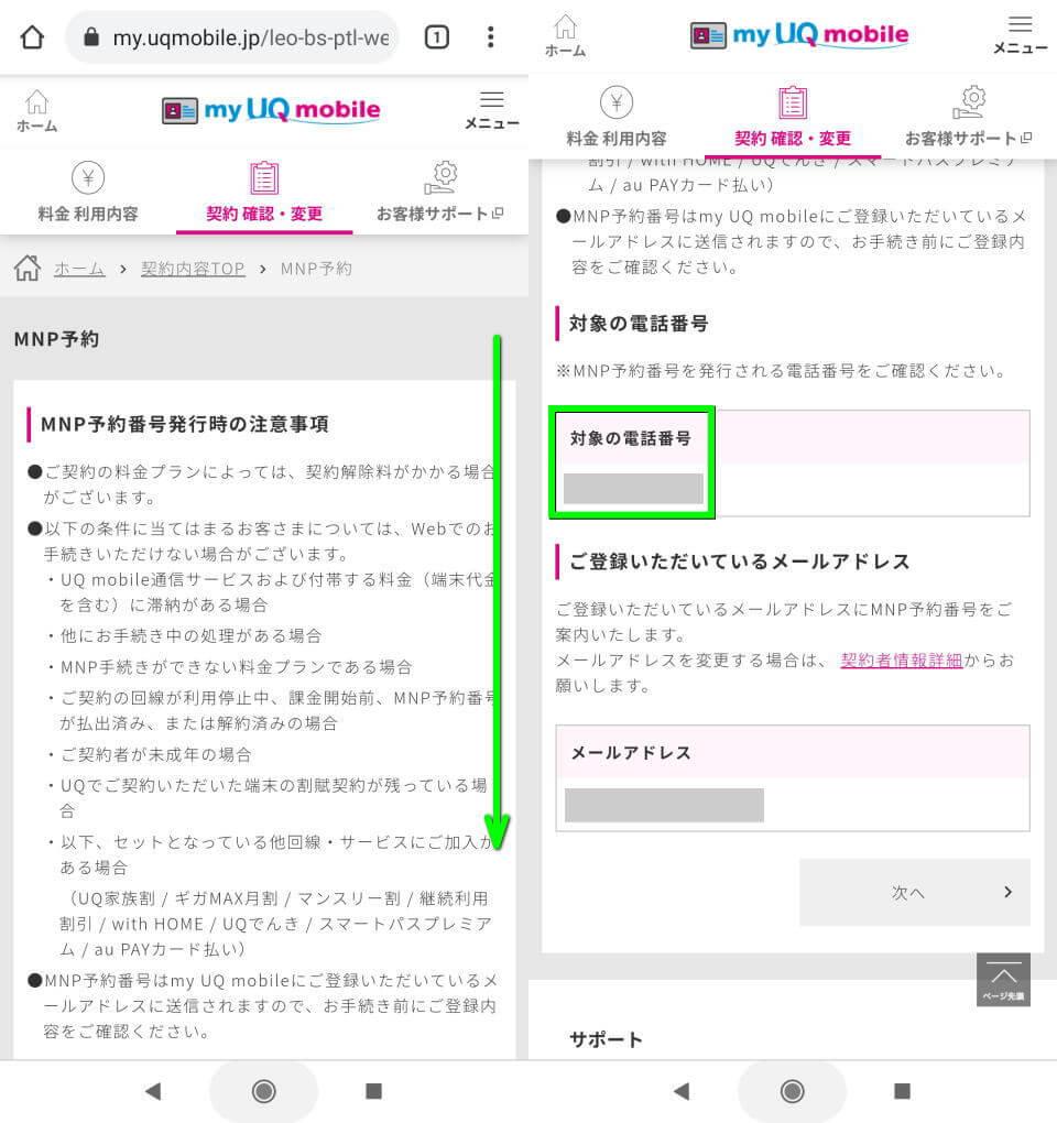 uq-mobile-mnp-yoyaku-bangou-03