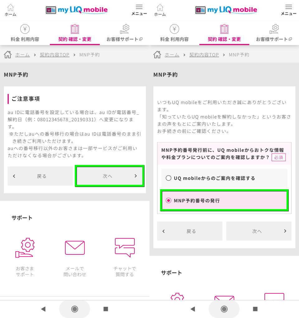 uq-mobile-mnp-yoyaku-bangou-04