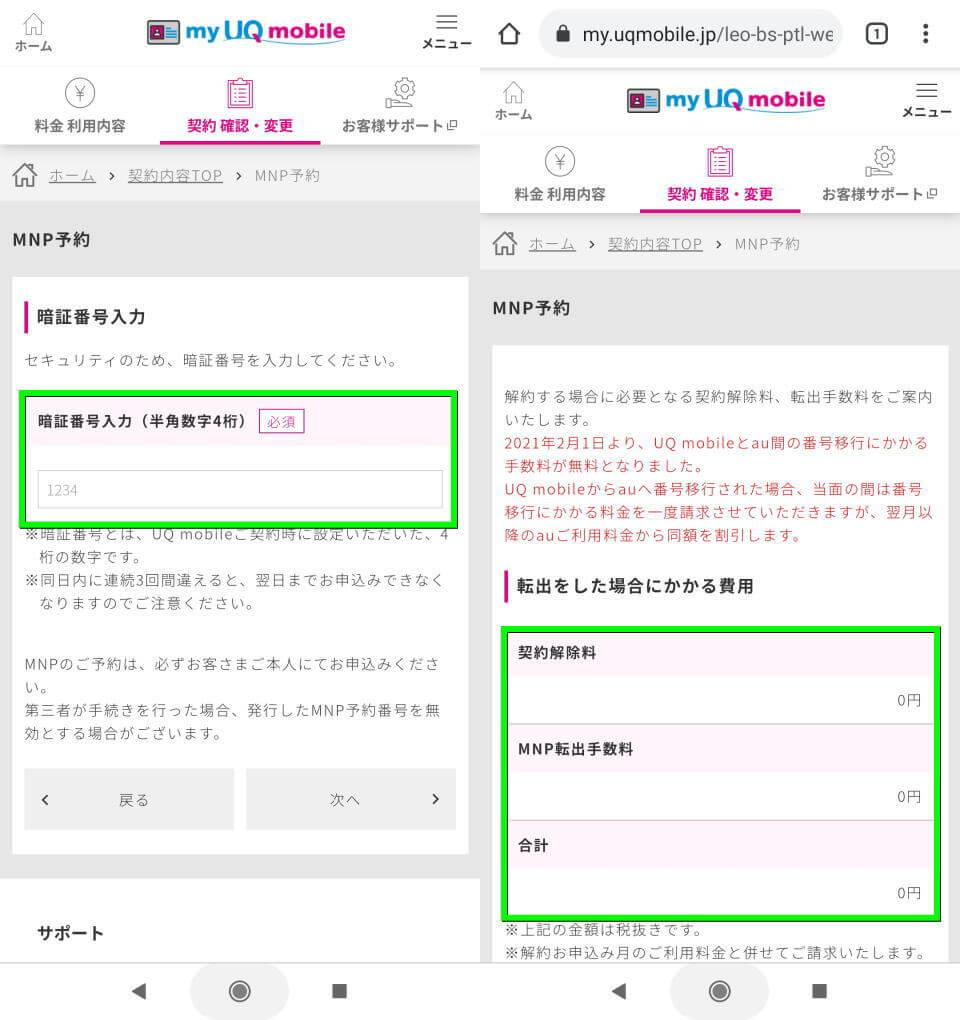 uq-mobile-mnp-yoyaku-bangou-05