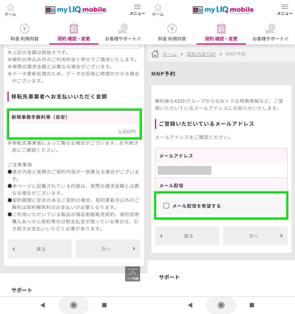 uq-mobile-mnp-yoyaku-bangou-06