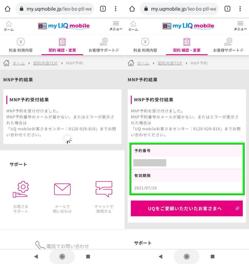 uq-mobile-mnp-yoyaku-bangou-09