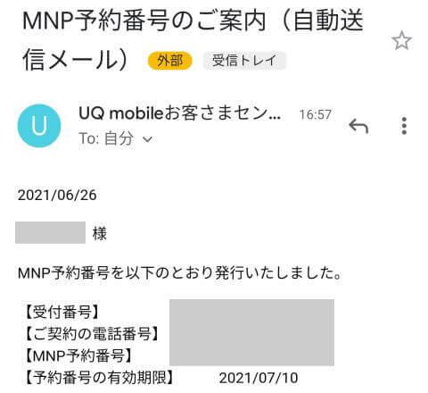 uq-mobile-mnp-yoyaku-bangou-10