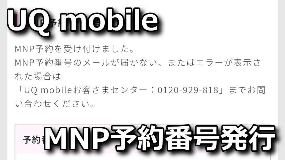 uq-mobile-mnp-yoyaku-bangou