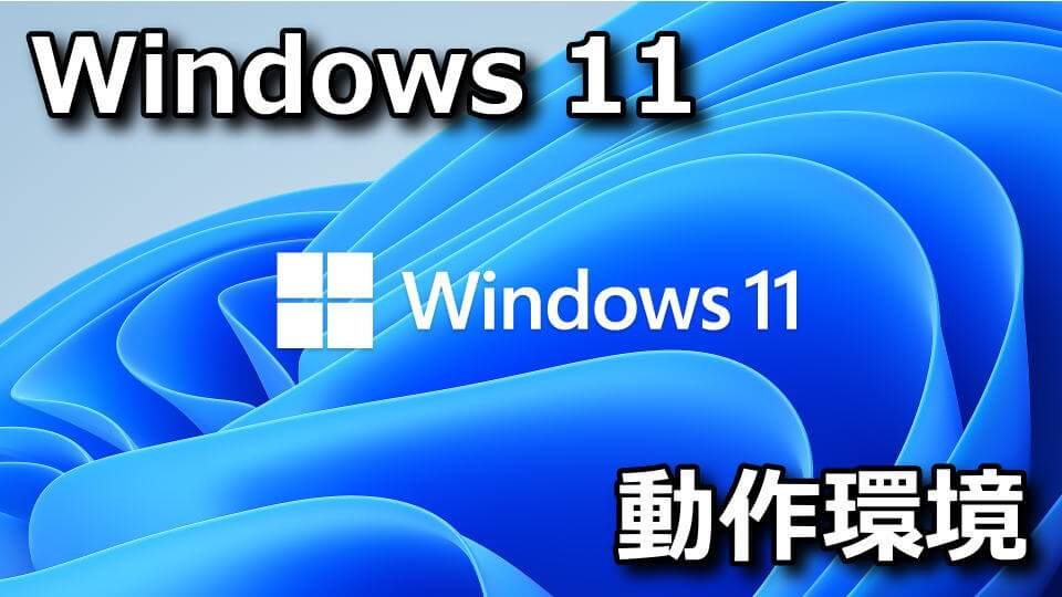 windows-11-system-requirements