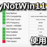 windows-11-whynotwin11-150x150