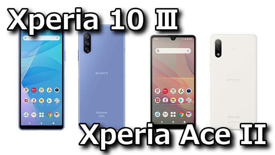 xperia-10-3-xperia-ace-2-tigai