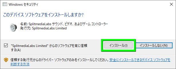 xsplit-install-7