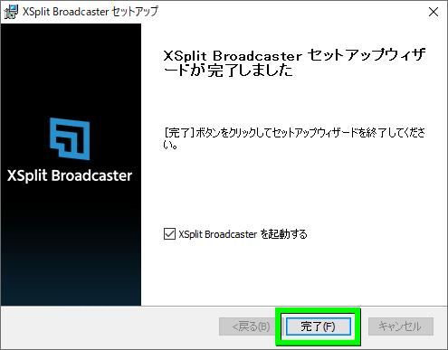 xsplit-install-8
