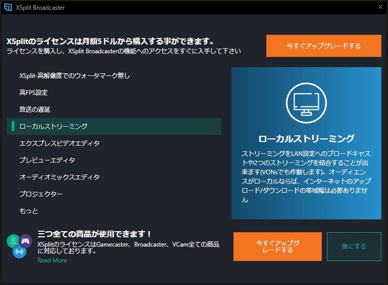 xsplit-premium-function-4-local-streaming