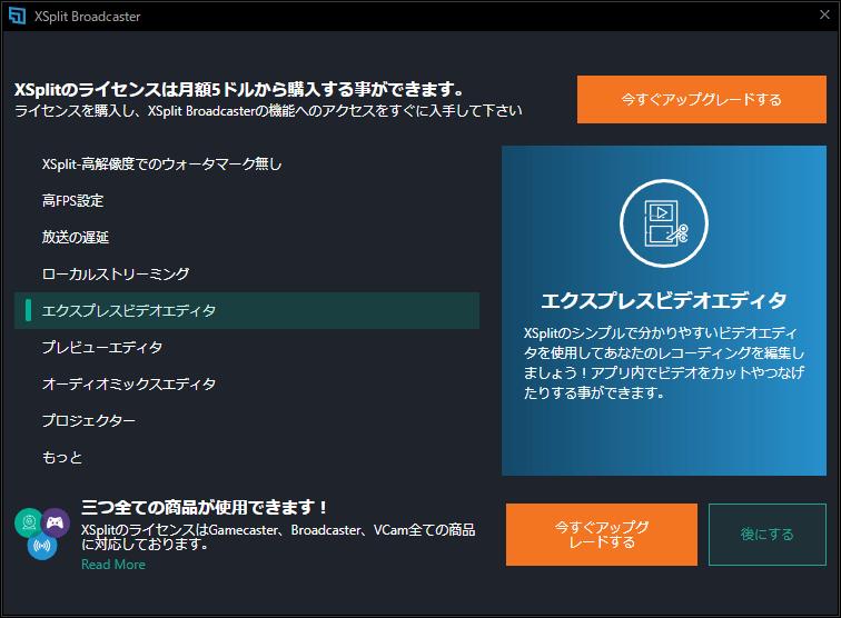 xsplit-premium-function-5-express-video-editor