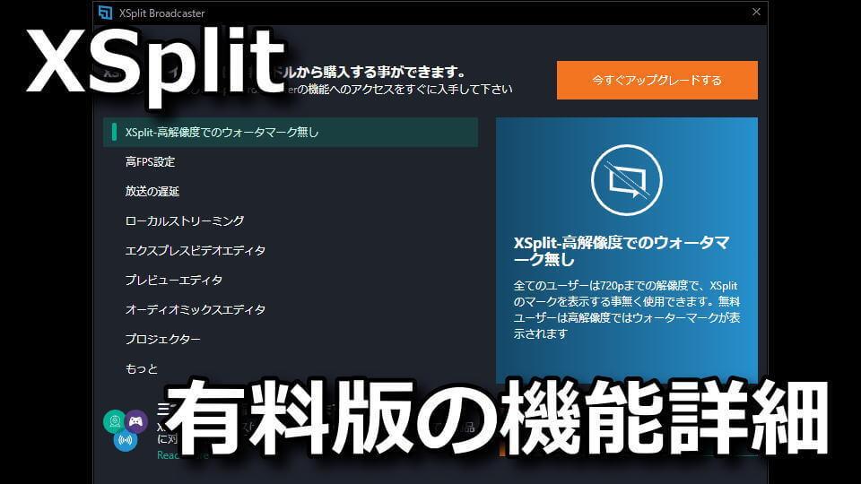 xsplit-premium-function