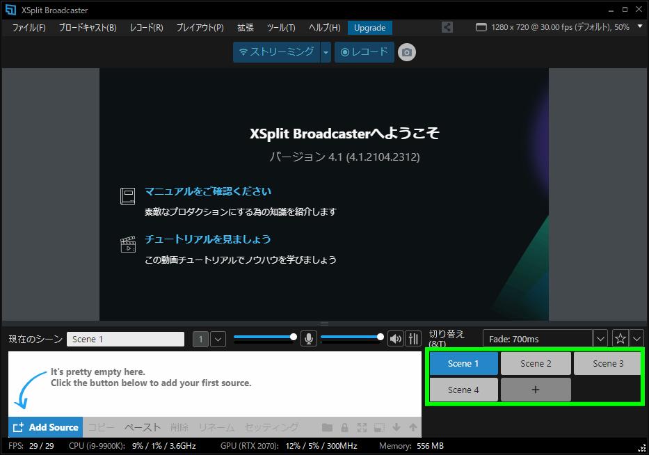 xsplit-standard-scene