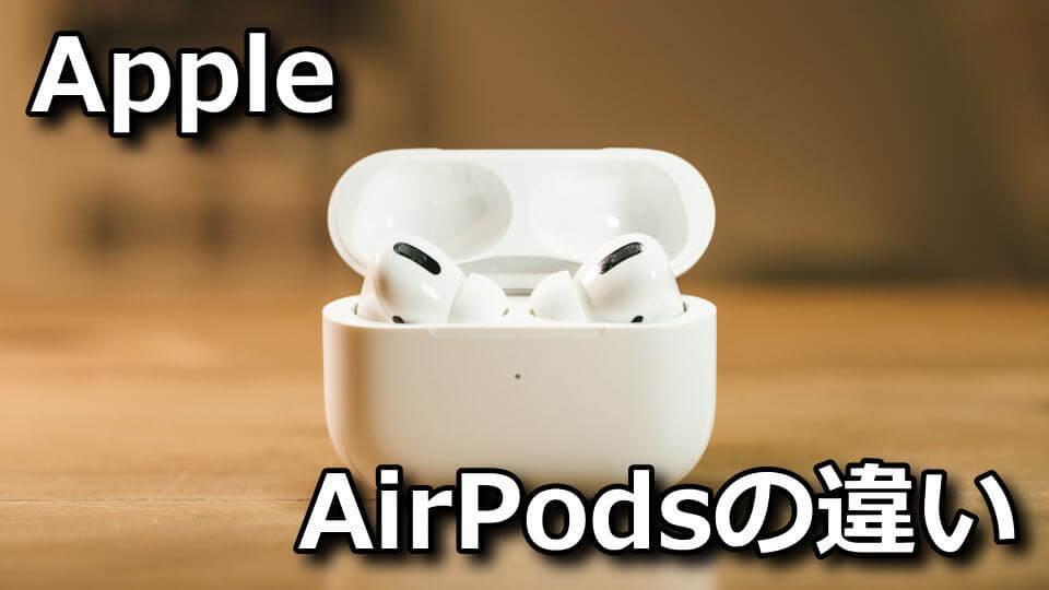 airpods-airpods-pro-tigai-hikaku