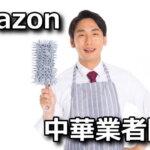 amazon-china-emi-an1vrqenfrjn5-150x150