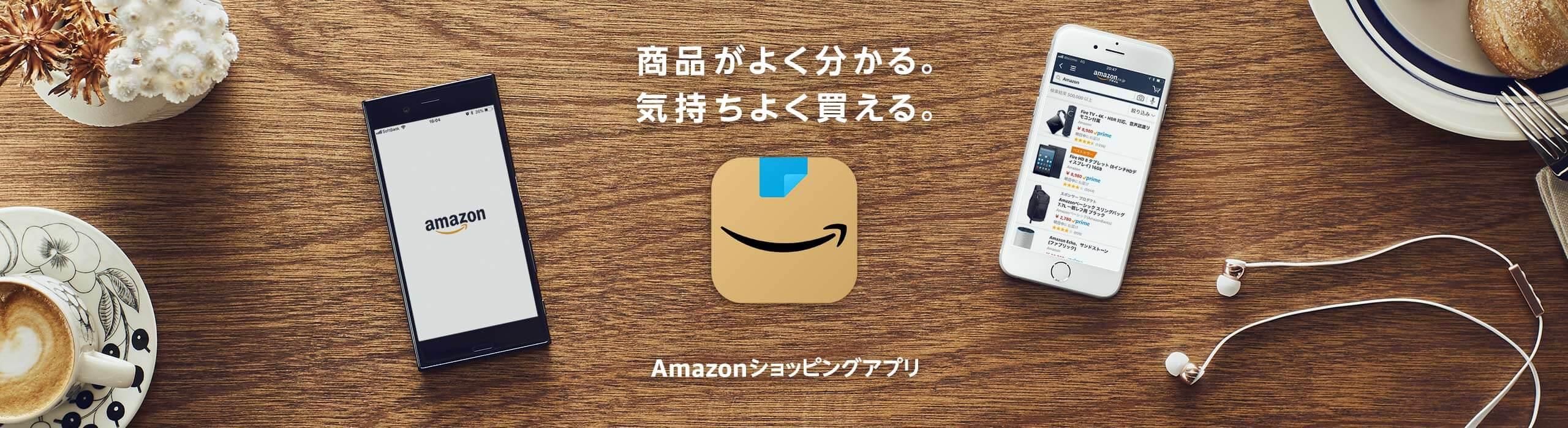 amazon-shopping-application