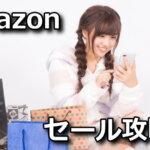 amazon-time-sale-point-150x150
