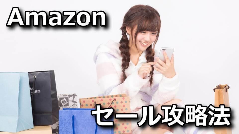 amazon-time-sale-point