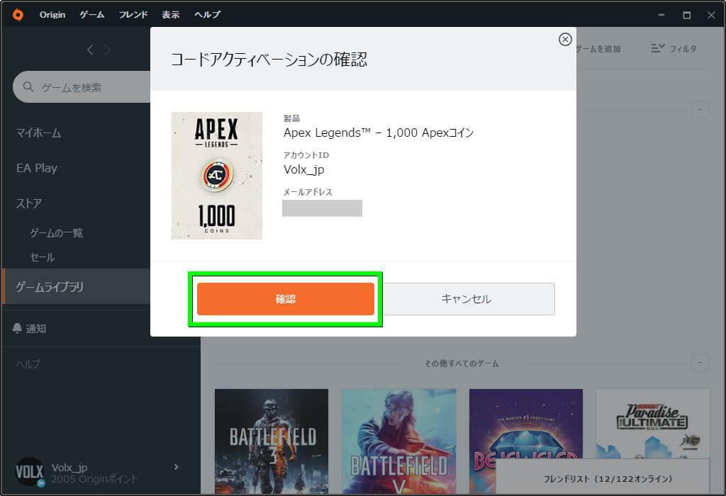 apex-legends-change-code-origin-3