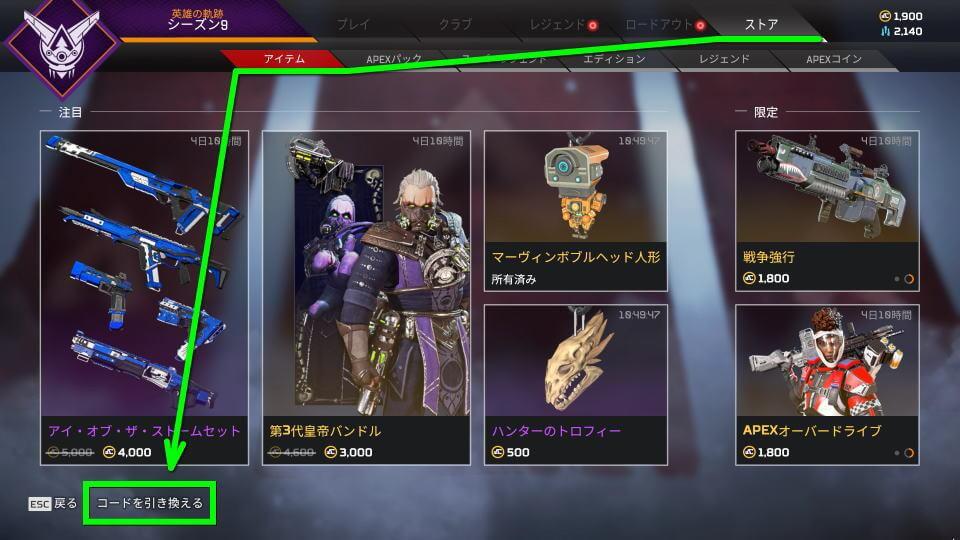 apex-legends-change-code-steam-1