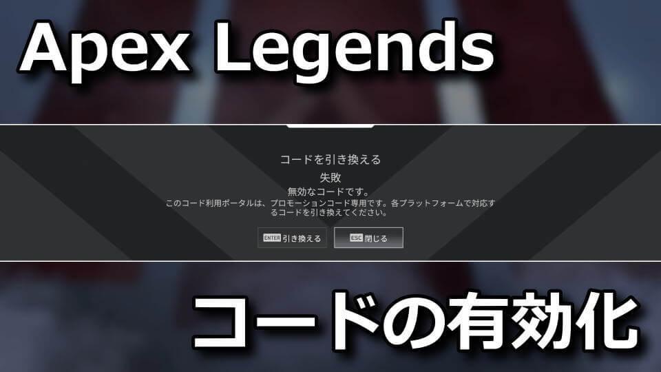 apex-legends-change-code
