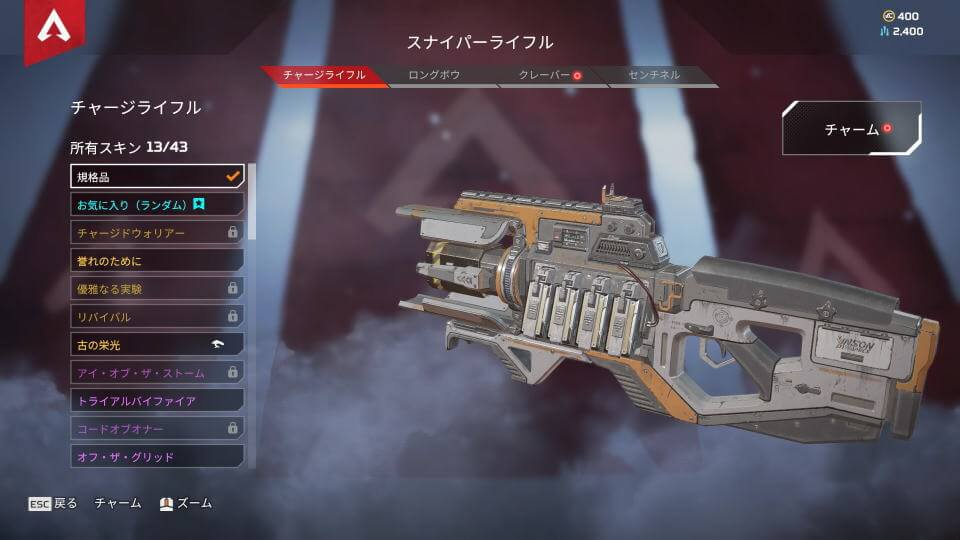 apex-legends-charge-rifle-info