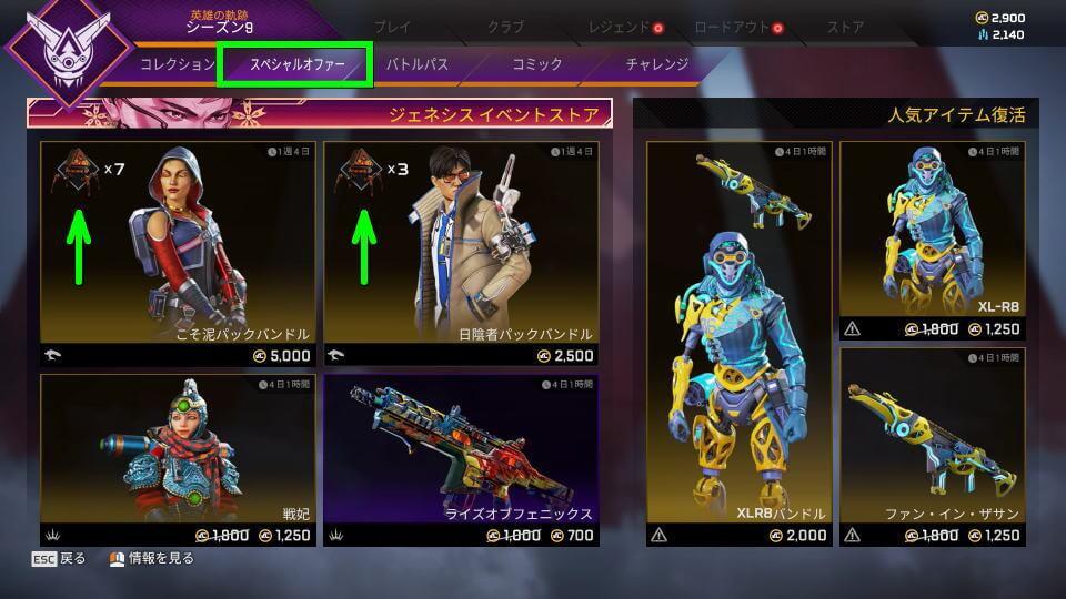apex-legends-event-bundle-buy-2